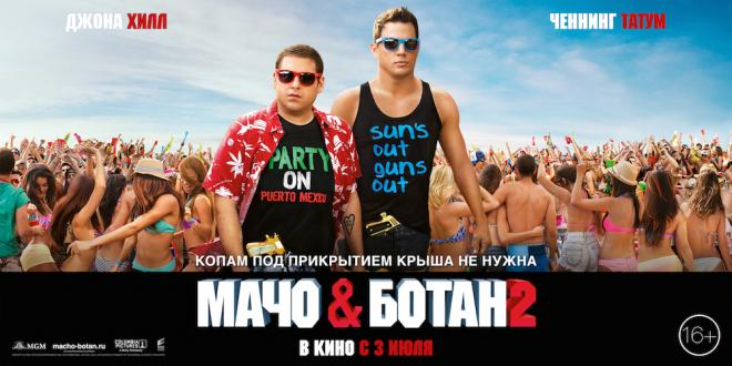 22 Jump Street Blu-ray Review | High Def Digest